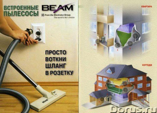 Установка и продажа встроенных пылесосов Beam Electrolux - Товары для дома - Просто воткни шланг в р..., фото 1