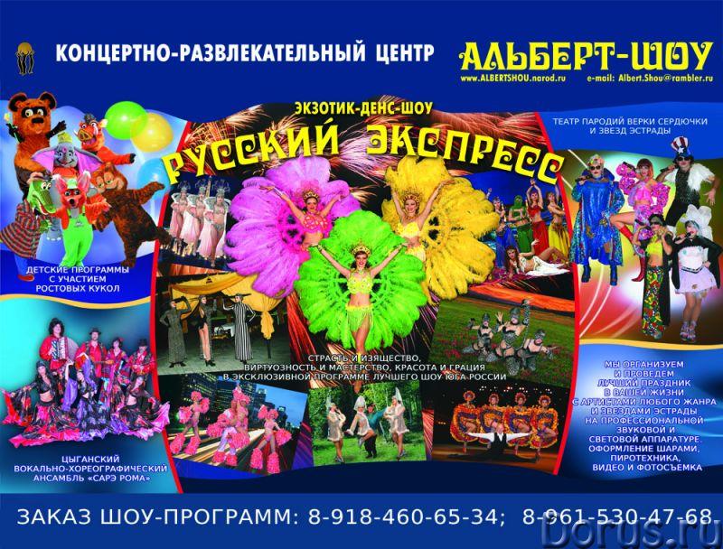 Цыганское шоу,Шоу балет. Сердючка. Детские программы.Ведущий - Организация праздников - Концертно-ра..., фото 1