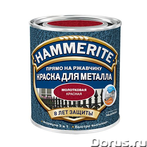 ����� ���������� Hammerite - ��������� ��� ������������� - ����� ���������� Hammerite �������� �����..., ���� 1