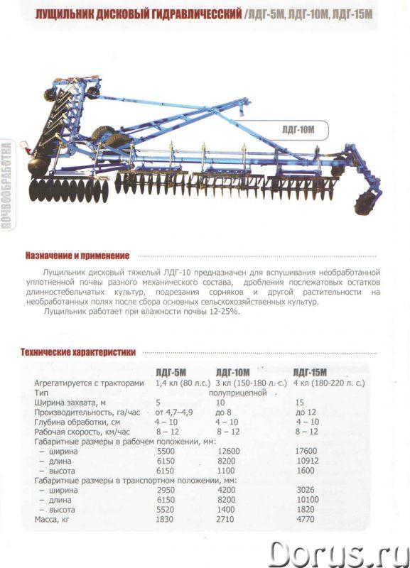 Лущильник дисковый гидрофицированный ЛДГ — 10 - Сельхоз и спецтехника - Предназначен для рыхления не..., фото 1