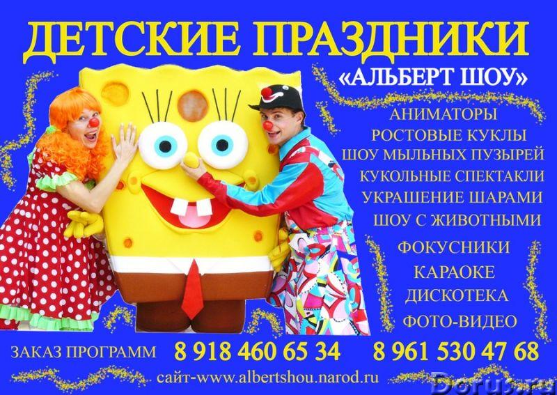 Детские праздники. кукольные спектакли.ростовые куклы - Организация праздников - Организация и прове..., фото 1