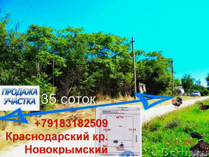 Земля в красивом селе на Юге, до Анапы-50 км,до Крымска-19 км - Земельные участки - Юг, КУБАНЬ.Прода..., фото 2