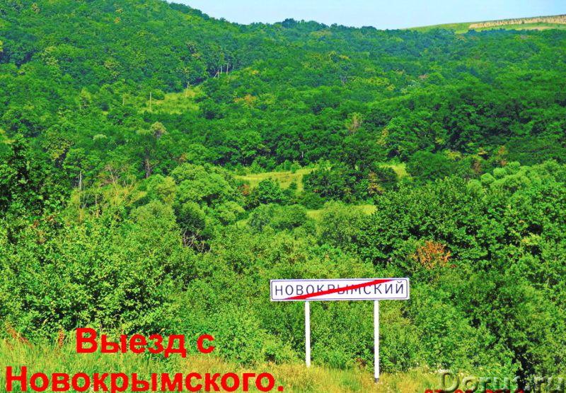 Земля в красивом селе на Юге, до Анапы-50 км,до Крымска-19 км - Земельные участки - Юг, КУБАНЬ.Прода..., фото 3