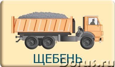 Щебень фракции 5-20.10-40.20-40.40-70 от 10 м3 песок гравий пгс булыжник суглинок чернозем глина - Щ..., фото 1