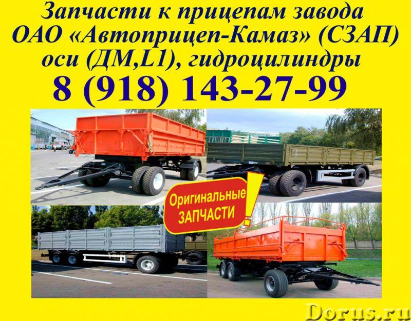Запчасти к грузовикам - Запчасти и аксессуары - ООО Кубанские запчасти предлагает следующую продукци..., фото 1